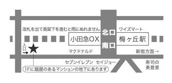 「Odakyu OX」の先。